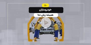سرخط فارس| زیان وارونه خودروسازان