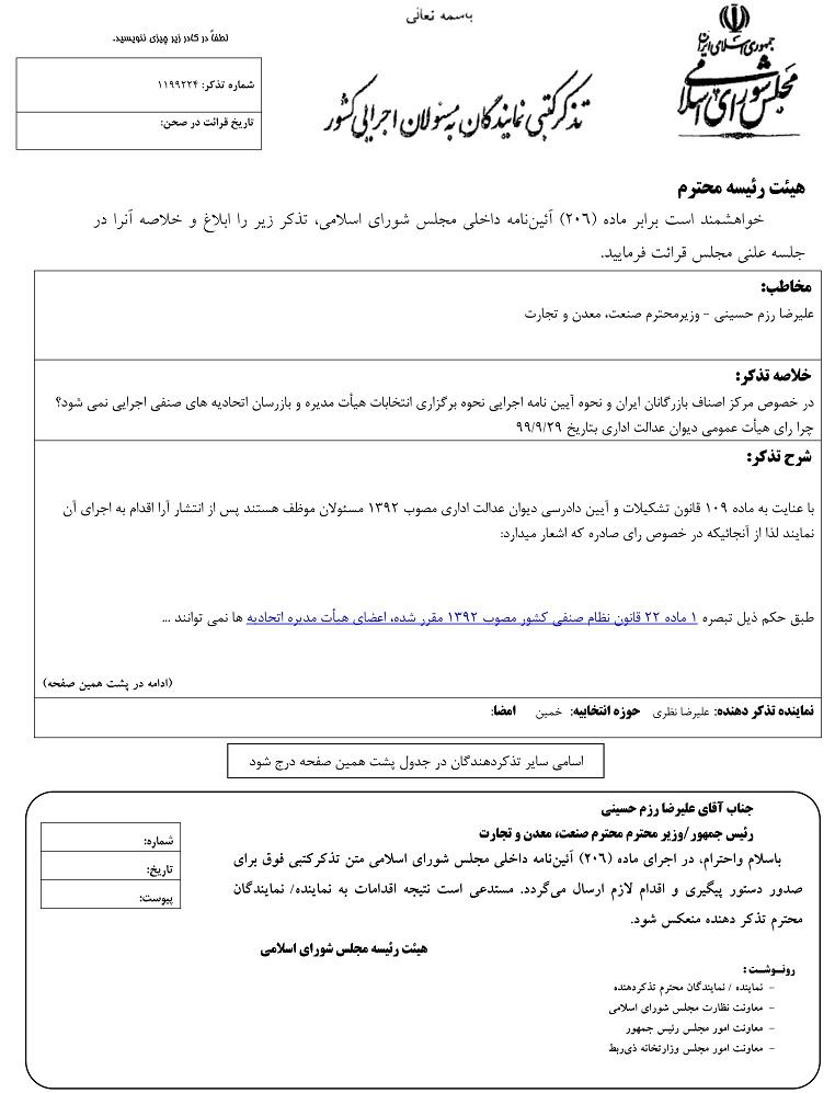 13991212000947 Test NewPhotoFree - تذکر ۶ نماینده مجلس به رزم حسینی درخصوص مرکز اصناف بازرگانان ایران