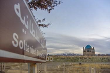 بنای گنبد سلطانیه در حدود 36 کیلومتری شهر زنجان واقع شده است.