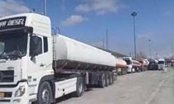 کامیونهای حامل سوخت پس از ۱۴ روز توقف از مرز تمرچین گذشتند