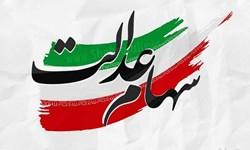 پورابراهیمی: جاماندگان سهام عدالت در نیمه دوم ۱۴۰۰ تعیین تکلیف میشوند