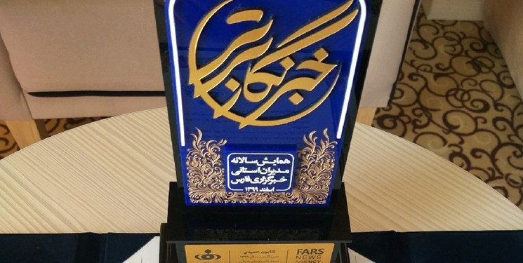 خبرنگار فارس تبریز، برترین خبرنگار فارس کشور شد