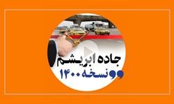 جاده ابریشم نسخه 1400