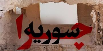 پخش مستند تحسین شده سیدحسن نصرالله/ «چرا سوریه» در شبکه یک