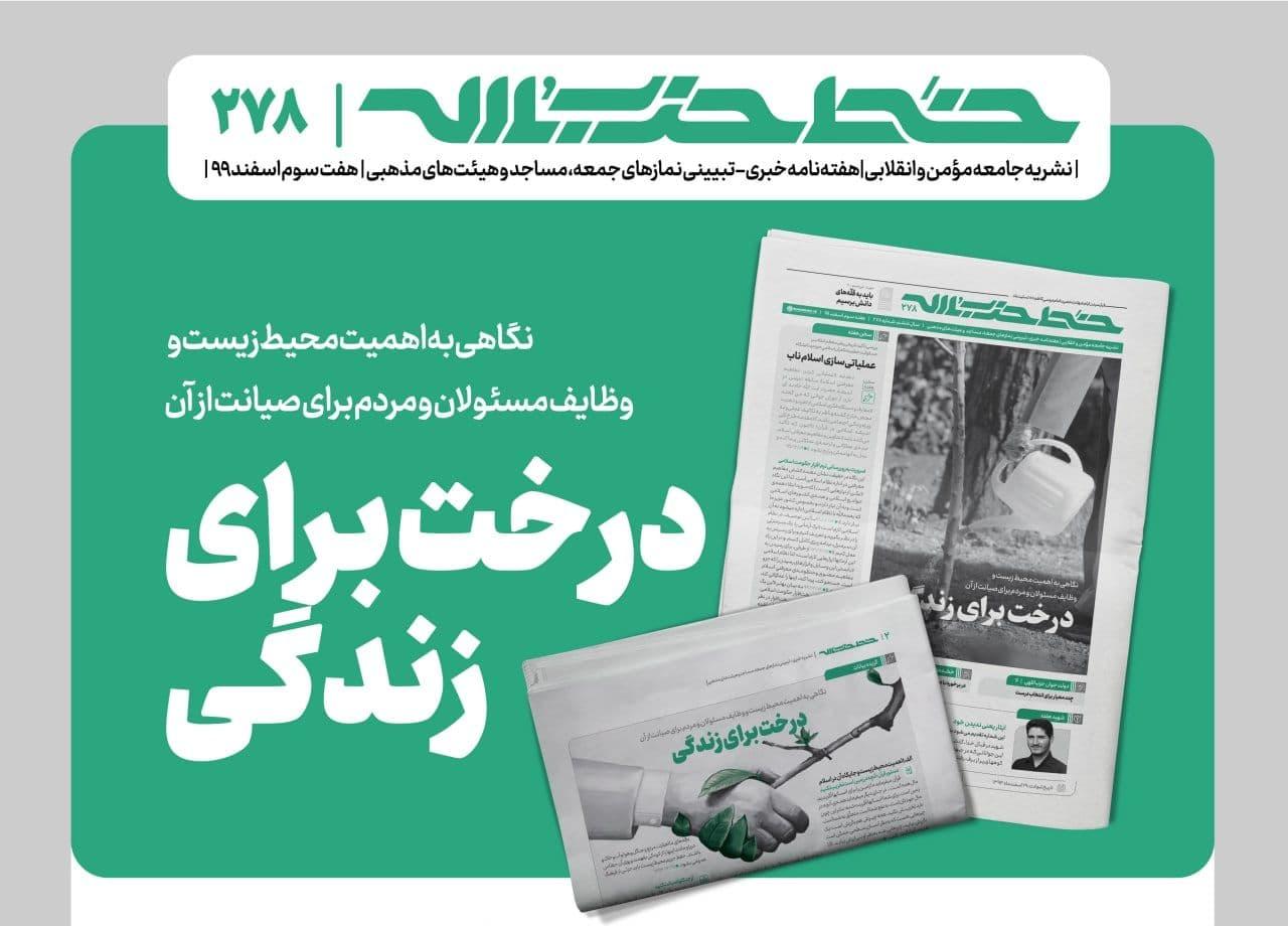 13991214000569 Test NewPhotoFree - شماره جدید خط حزبالله  با عنوان «درخت برای زندگی» منتشر شد