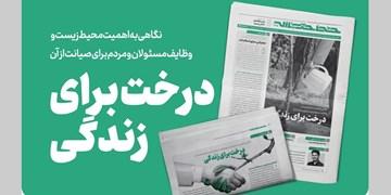 خط حزبالله با عنوان «جهاد برای امیدآفرینی» منتشر شد