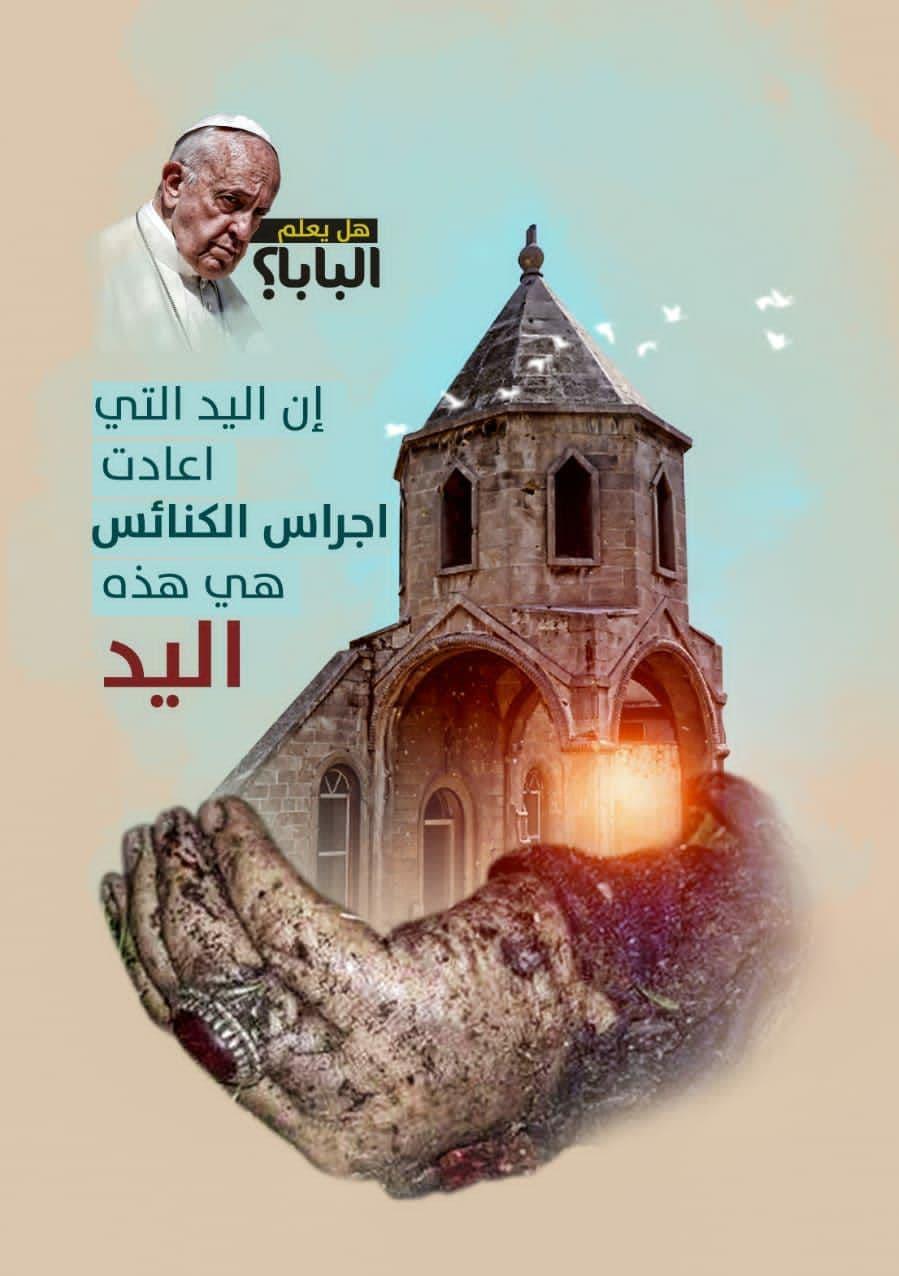 طرحهای گرافیکی کاربران عراقی در آستانه ورود پاپ به عراق