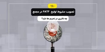 سرخط فارس| تصویب مشروط FATF چه تاثیری در تحریم ها دارد؟