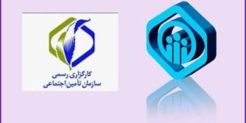 ارائه خدمات غیرحضوری سازمان تامین اجتماعی توسط کارگزاری ها