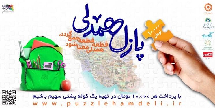 مشارکت دو میلیاردی مردم فارس در خرید قطعات پازل همدلی