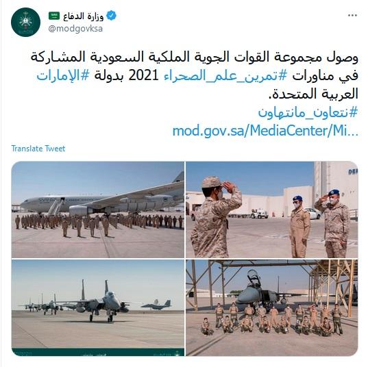 13991216000208 Test NewPhotoFree - ورود نیروهای سعودی به امارات برای مشارکت در رزمایش مشترک