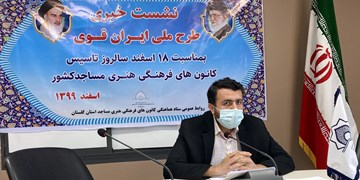 کانونهای مساجد گلستان رتبه نخست «ایده و طرح» را کسب کرد/ فعالیت 816 کانون مساجد در گلستان