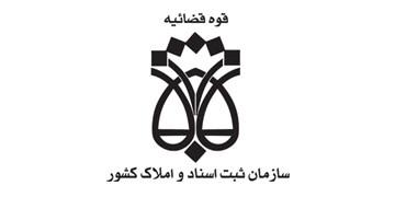 تسهیل صدور شناسه ملی اشخاص حقوقی