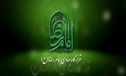 هفتمین گردهمایی ملی قرارگاه جهادی امام رضا(ع) برگزار شد