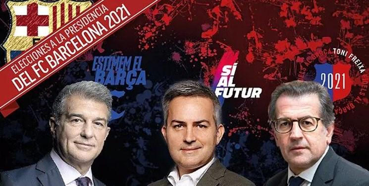 نامزدهای انتخاباتی بارسلونا را بشناسید / دوران باشکوه به اردوگاه کاتالونیا بازمیگردد؟