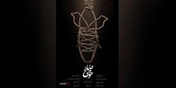 «مهر سلامت» بالاخره برگزار میشود/ «خون صلح» دیدنی شد + فیلم