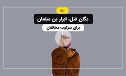 سرخط فارس| «یگان قتل» ابزار بن سلمان برای سرکوب مخالفان