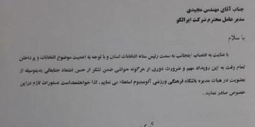 رئیس هیات مدیره باشگاه آلومینیوم اراک استعفا داد/فعالیت حقدادی و آنجفی در هیات مدیره امکانپذیر نیست