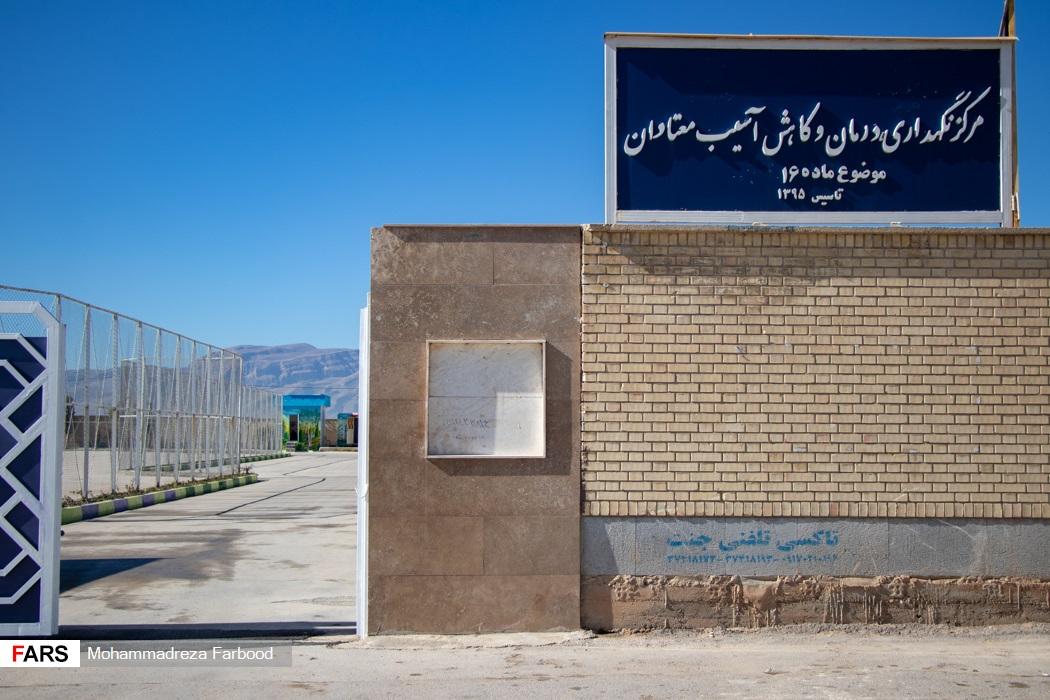 مرکز نگهداری، درمان وکاهش آسیب معتادان محل مراسم افتتاحیه مجموعه آموزش و اشتغالزایی بهبودیافتگان از اعتیاد در شیراز