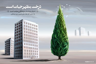 طرح| درخت مظهر حیات است
