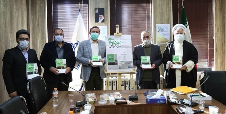 رونمایی از مجموعه سه جلدی «انقلاب اسلامی در مازندران»