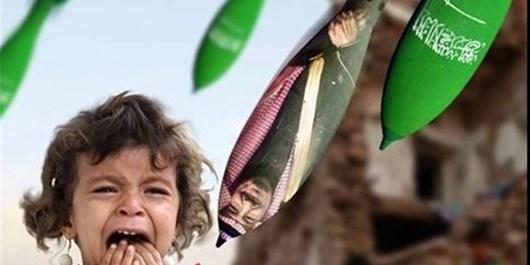 کیفرخواست اندیشکده حقوق بشر دانشگاه امام صادق علیه حملات ائتلاف عربی به یمن