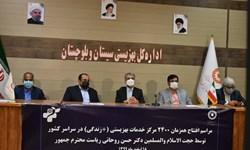 ۱۰۵ مرکز مثبت زندگی در سیستان و بلوچستان به بهره برداری رسید