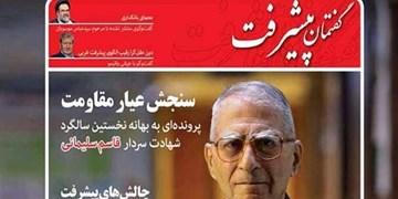 گفتگویی منتشر نشده از مرحوم موسویان در اولین شماره «گفتمان پیشرفت»