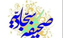 مسابقه دعای 44 صحیفه سجادیه برگزار می شود