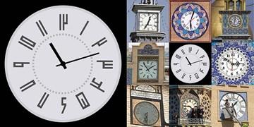 پیشنهاد یک گرافیست: اعداد ساعت را فارسی کنیم + عکس