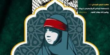نشست کشوری زن تراز انقلاب اسلامی در جامعهالزهرا(س) برگزار شد