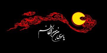 فیلم| مداحی ویژه «شهادت امام کاظم(ع)»