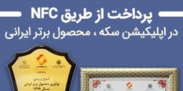 «پرداخت از طریق NFC در اپلیکیشن سکه»؛ محصول برتر ایرانی در پنجمین جشنواره ملی نوآوری در سال 1399.