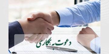 گروه اقتصادی دلیران پارس برای تکمیل کادر تخصصی خود دعوت به همکاری کرد