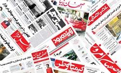 مروری بر عناوین صفحه نخست روزنامههای امروز اصفهان