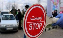 ممانعت از ورود خودروهای با پلاک غیربومی به استان اردبیل/ کنترل ترددها با دوربینهای نظارتی