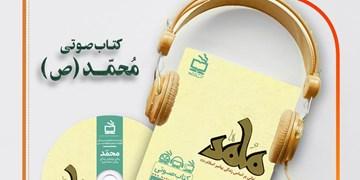 رمان «محمد (ص)» صوتی شد