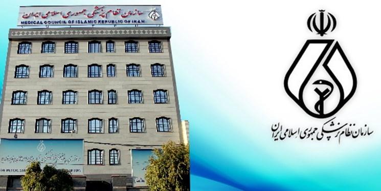 نتایج هشتمین دوره انتخابات نظام پزشکی تهران