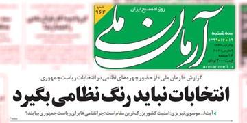 انتخابات فقط باید رنگ تخریب بگیرد!/ تخریب نامزدهای دارای سابقه نظامی در دستور کار اصلاحطلبان