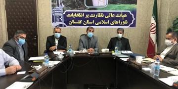 معرفی روسای هیات نظارت بر انتخابات شوراهای شهرستانهای استان گلستان