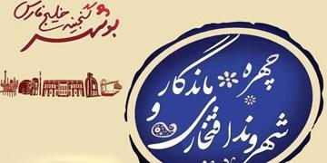 علت برگزار نشدن مراسم انتخاب «چهره ماندگار و شهروند افتخاری» بوشهر