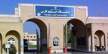 مرکز رشد دانشگاه خلیج فارس مجوز گرفت