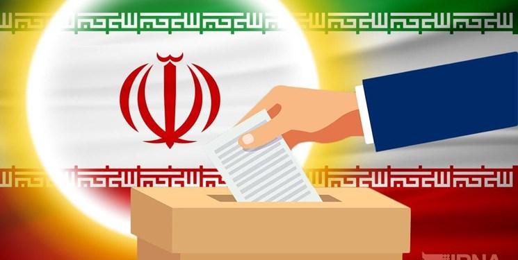 اتمام زمان ثبت نام در انتخابات میاندورهای مجلس خبرگان رهبری
