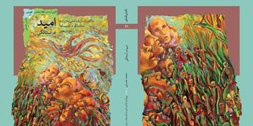 «امید در آستانگی»؛ واکاوی سه زیارت حج، اربعین و سانتیاگو دِ کامپوستلا