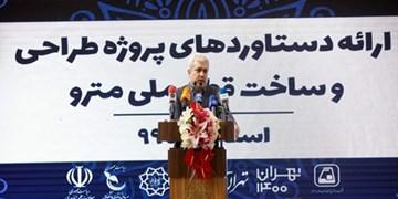 آغاز ساخت ۳۱ رام قطار متروی تهران/ ستاری: طراحی و ساخت سامانه رانش قطار ملی 85 درصد ایرانساخت شد