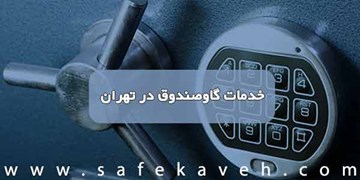 خدمات گاوصندوق در تهران | تعمیر گاوصندوق کاوه، نیکا، خرم، گنجینه