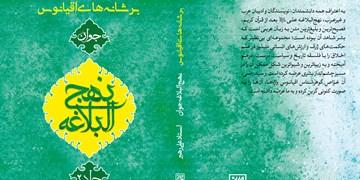 جلد دوم «بر شانههای اقیانوس» روانه بازار نشر شد