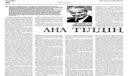 ترجمه چند داستانی ایرانی در نشریات قزاقستان