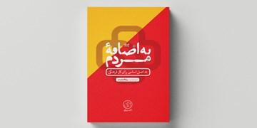 «به اضافه مردم» چاپ پنجمی شد/ استقبال از کتاب کار فعالیت فرهنگی