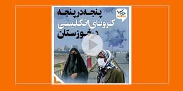 پنجه در پنجه کرونای انگلیسی در خوزستان